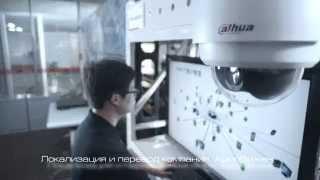 Видео. Презентация компании Dahua Technology