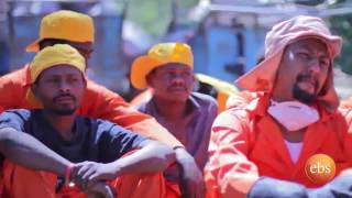 "EBS Gena Special - የገንዳው ህይወት ""Waste collectors life in Addis "" Part 1"