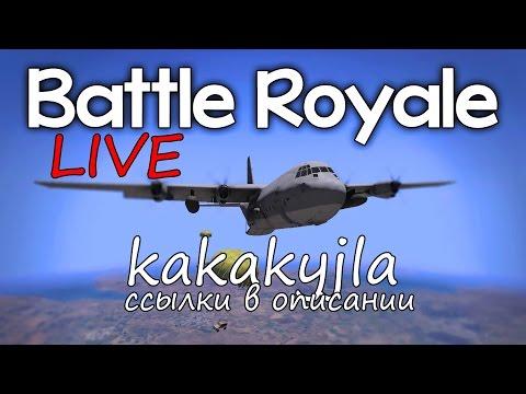 ARMA 3 Battle Royale / Live Stream #1 / Собираем на Chromakey