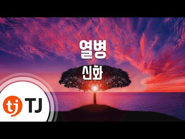 Tj노래방-열병-신화-fever