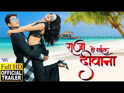 Bhojpuri Movie Raja Hogail Deewana HD Trailer And Download