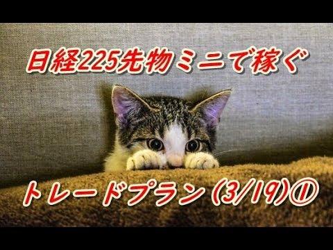 日経225先物ミニで稼ぐ~トレードプラン(3/19)①
