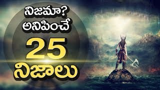 Video TOP 25 Mind blowing Facts You Never Know | Surprising Facts In Telugu | Unknown Facts Telugu MP3, 3GP, MP4, WEBM, AVI, FLV Maret 2019
