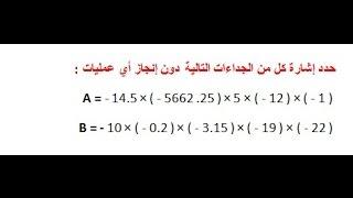 الرياضيات الأولى إعدادي - الأعداد العشرية النسبية الضرب و القسمة : تمرين 7