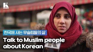 Download Video Muslims in Korea Part 2. What do Muslims think?   한국의 이슬람 문화와 미국의 입국 금지 등에 대한 무슬림의 생각은 MP3 3GP MP4