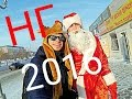 Приключения Деда Мороза и Оленя в Темиртау