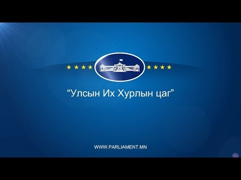 Хуулийн толь - Монгол Улсын Хөгжлийн банкны тухай хууль