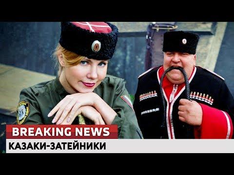 Казаки-затейники. Ломаные новости от 16.05.18 - DomaVideo.Ru