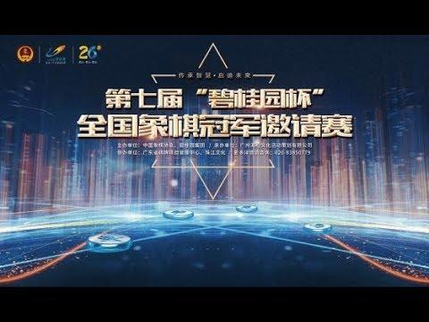 Hồng Trí vs Vương Thiên Nhất : Lượt về vòng 3 giải cờ tướng Bích Quế Viên Bôi 2018