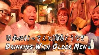 This video is sponsored by Yamada Suisan (山田水産)We went to Shinjuku and drank with strangers.It was a quite fun.Check Tastiest Grilled Eel from Here (Yamada Suisan)http://yamadasuisan.com/shop/http://yamadasuisan.comCheck Yummy Japan for All things about Japan.http://www.yummyjapan.netOur Page on Yummy Japanhttp://www.yummyjapan.net/creator/deepinjapanFollow us on:Facebook:https://www.facebook.com/Deep-in-Japan-226675920824121/Twitter: https://twitter.com/Deep_in_Japan