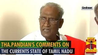 Tha.Pandian's comments on the current State of Tamil Nadu - Thanthi TV