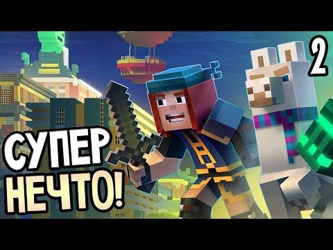 Minecraft: Story Mode Season 2 Episode 1 Прохождение На Русском #2 — СУПЕР НЕЧТО!
