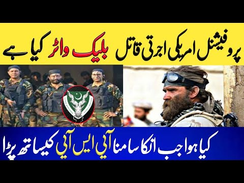 Most Powerfull & Well Trainde US Private Arm Forces Black Water||Urdu Timeline
