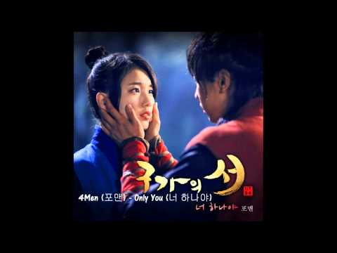 [eng] 4men(포맨) - 너 하나야 (only You) (gu Family Book Ost)