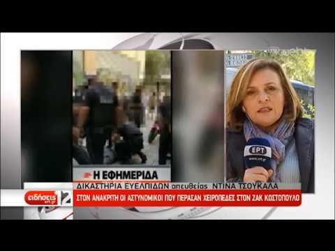 Προθεσμία έλαβαν οι αστυνομικοί που πέρασαν χειροπέδες στον Ζακ Κωστόπουλο | 03/12/18 | ΕΡΤ