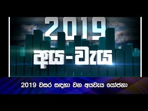 2019 Budget proposals