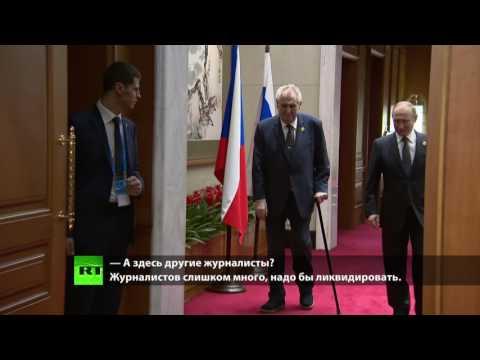 Путин и президент Чехии пошутили про численность собравшихся журналистов (видео)
