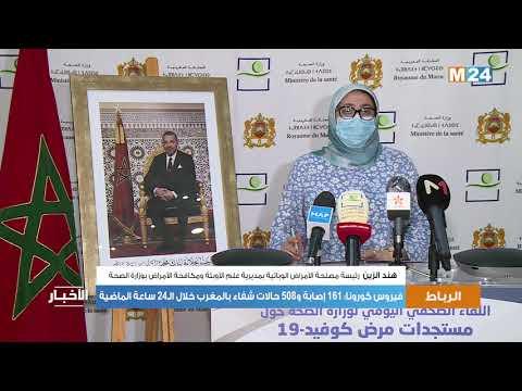 فيروس كورونا: 161 إصابة و508 حالات شفاء بالمغرب خلال الـ24 ساعة الماضية