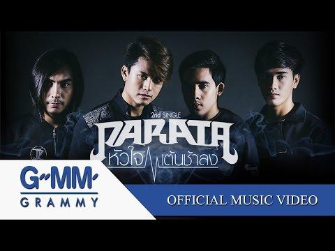 หัวใจเต้นช้าลง [MV] - Parata