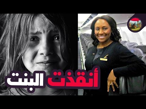 العرب اليوم - شاهد: مضيفة طيران ترى  بنت في حالة غريبة