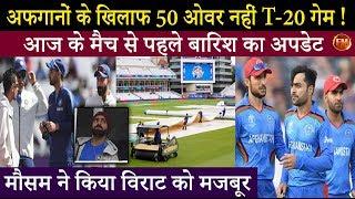 भारत-अफगानिस्तान में क्या आज होगा 50 ओवर का मैच.. बारिश का पूरा हाल जानिये