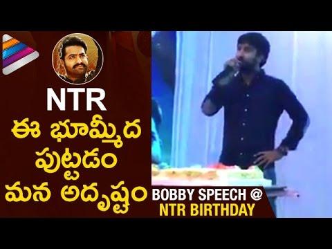 Director Bobby Emotional Speech about Jr NTR   #NTR Birthday Celebrations   #HappyBirthdayNTR (видео)