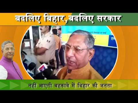 जदयू-राजद के बहकावे में नहीं आएगी जनता : Nand Kishore Yadav, Leader of Opposition, Bihar Assembly