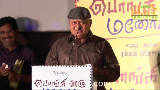 Ponge Ezhu Manohara Movie Audio Launch Part 4