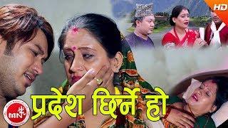 Pardesh Chirne - Suman Pariyar Ft. Rashmi Bhatta & Suman Pariyar