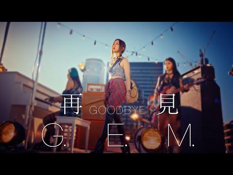 G.E.M.【再見 GOODBYE】Official MV [HD] 鄧紫棋