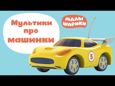 Мультики про транспорт - Малышарики все серии подряд - Сборник - DomaVideo.Ru