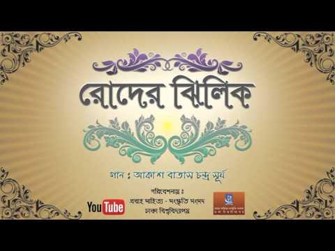 আকাশ বাতাস চন্দ্র সূর্য   (Akash Batash Chondro Surjo)