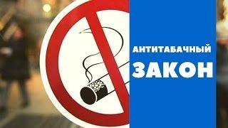 Антитабачный закон ФЗ-15. Поправки 2017 и кальянный бизнес.
