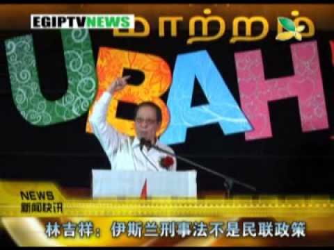 CQTV:林吉祥:伊斯兰刑事法不是民联政策