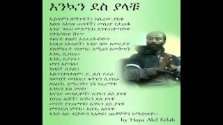 Unkuan Dess Alachu By Haya ala Falah Best Peom