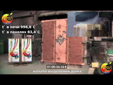 Тест на огнестойкость панелей стен