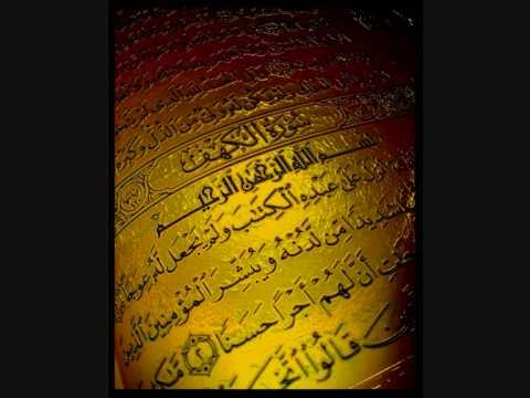 الشيخ عبدالله خياط – سورة الكهف 1-3