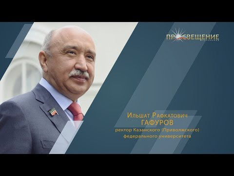 Ректора КФУ Ильшата Рафкатовича Гафурова