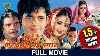 Video Maai Re Karde Bidaai Hamaar Bhojpuri Full Length Movie    Ravi Kishan, Rashmi Desai MP3, 3GP, MP4, WEBM, AVI, FLV Maret 2019