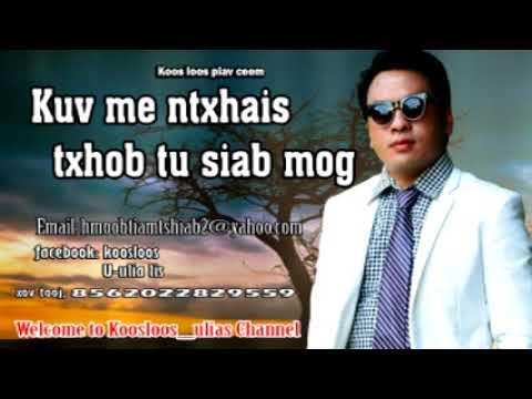 Kuv me ntxhais txhob tu siab mog. 6/25/2018 (видео)