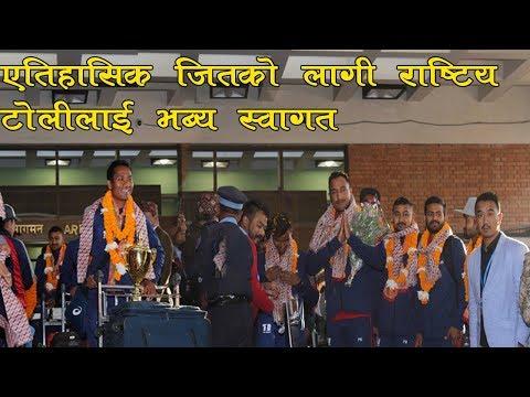 (राष्ट्रिय टोली फर्किदा एरपोर्टमा सम्हालीनसक्नु भिड || Nepal cricket team arrived home - Duration: 5 minutes, 30 seconds.)