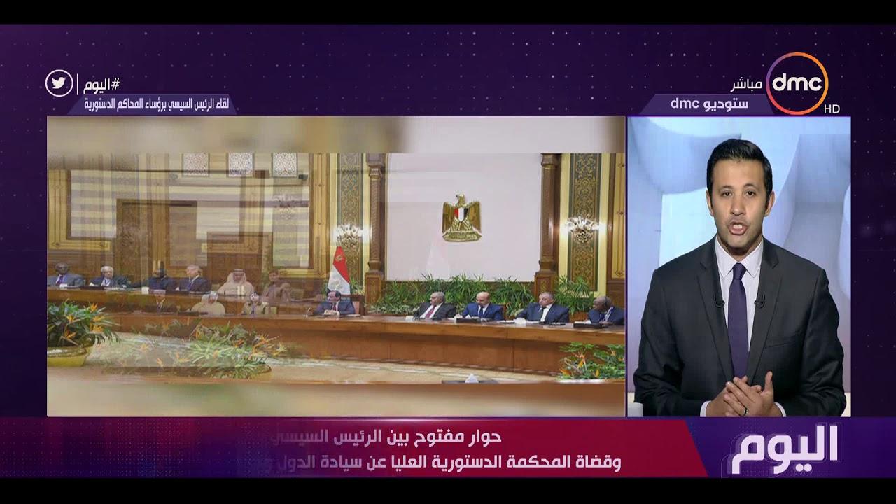اليوم - حوار مفتوح بين الرئيس السيسي وقضاة المحكمة الدستورية العليا عن سيادة الدول ومكافحة الإرهاب