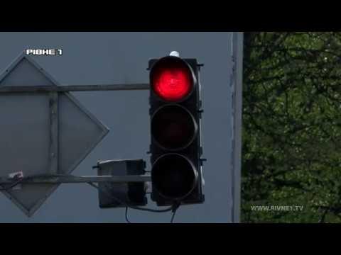 У Рівному обурені ідеєю заборонити жовтий сигнал світлофора [ВІДЕО]
