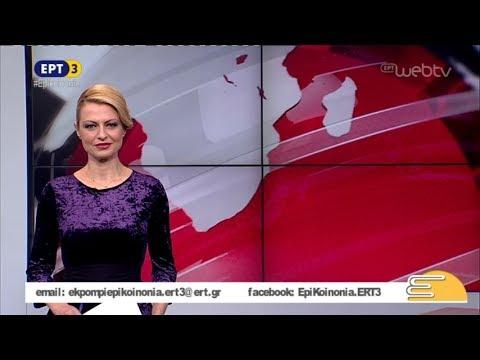 Τίτλοι Ειδήσεων ΕΡΤ3 10.00 | 05/12/2018 | ΕΡΤ