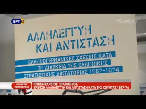 Αντιδικτατορική έκθεση στην Κοζάνη | 5/11/2018 | ΕΡΤ