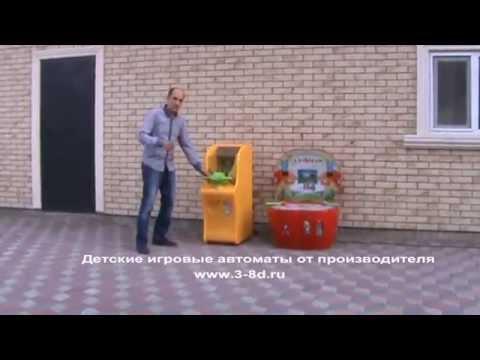 Детские игровые автоматы развлекательное оборудование аттракционы
