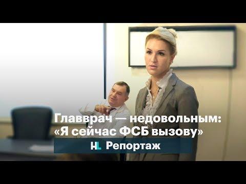 Главный врач — недовольным: «Я сейчас ФСБ вызову»