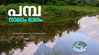 Pamba River Part 4| Ente Puzha | 19 Dec 2015 Video