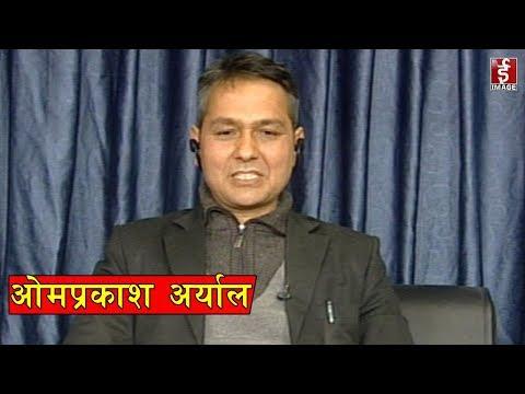 (राजनारायण पाठकलाई महाअभियोग लगाएरै बर्खास्त गर्नु पर्छ - Om Prakash Aryal - Duration: 11 minutes.)