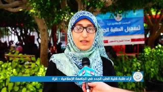 آراء طلبة كلية الطب الجدد في الجامعة الإسلامية غزة